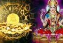 अक्टूबर माह में महालक्ष्मी का रहेगा आशीर्वाद, इन 7 राशियों को मिलेगी सफलता, मिलेगी सुख-समृद्धि