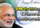 जन्मदिन खास : देश के पावरफुल पीएम नरेंद्र मोदी से जुड़ी 12 दिलचस्प बातें