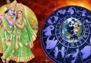 आज राधा-कृष्ण का बन रहा महासंयोग, इन 5 राशियों पर होगी प्रेम की वर्षा, जीवन में मिलेगी सफलता