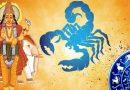 गुरु का वृश्चिक राशि में परिवर्तन, किन राशियों को मिलेंगीं खुशियां, किसका होगा बुरा हाल जानें