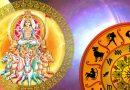 सूर्य देवता की कृपा से इन 4 राशियों की खुलेगी बंद किस्मत, मिलेगा बड़ा लाभ