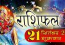 राशिफल 21 सितंबर 2018 : दुर्गा मैया की कृपा और ग्रहों की चाल से बनेगी इन राशिवालों की किस्मत
