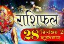राशिफल 28 सितंबर : दुर्गा माँ की कृपा और ग्रहों के सुगम चाल से चमकेगी इन ४ राशिवालों की किस्मत