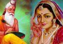 शास्त्रों के अनुसार ऐसी लड़की मिलने पर कर लेनी चाहिए शादी, बिना देर किए हो जाइए राजी