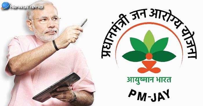 प्रधानमंत्री जन आरोग्य योजना अभियान
