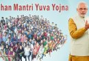प्रधानमन्त्री युवा योजना: जानिए क्या है PMYY, ऐसे करें आवेदन