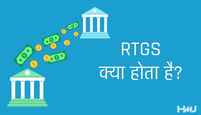 benefits of RTGS in hindi