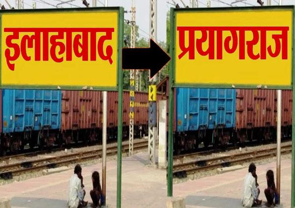 allahabad renamed as prayagraj