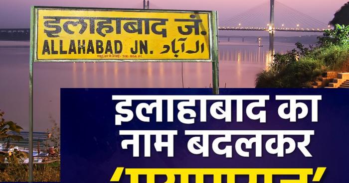 इलाहबाद का नाम प्रयागराज कैसे पड़ा, 444 सालों के बाद फिर बदला इलाहाबाद का नाम