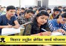बिहार में छात्र क्रेडिट कार्ड योजना, युवाओं के उज्ज्वल भविष्य के लिए लाभकारी योजना