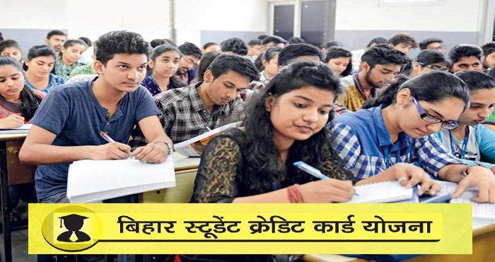 बिहार में छात्र क्रेडिट कार्ड योजना