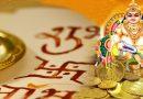 धनतेरस पर पढ़ें यह विशेष कुबेर मंत्र, बनने लगेंगे अचानक धन लाभ के संकेत