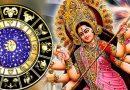 नवरात्री में इन 4 राशि के लोगों को ज़रुरत है सावधान रहने की, जानिए कौन सी हैं वह राशियां