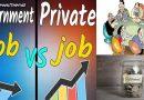 सरकारी नौकरी: जानिए सरकारी नौकरी प्राइवेट नौकरी में अंतर