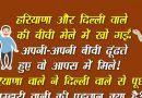 मजेदार जोक्स: हरियाणा और दिल्ली वाले की बीवी मेले में खो गईं, अपनी-अपनी बीवी ढूंढते हुए वो आपस