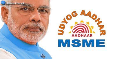 udyog aadhar क्या है उद्योग आधार उद्योग आधार के लिए कैसे करें पंजीकरण उद्योग आधार के लिए योग्यताः उद्योग आधार फॉर्म डाउनलोडः UAM क्या है?