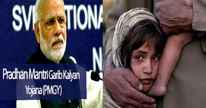प्रधान मंत्री गरीब कल्याण योजना
