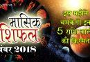 November 2018 Rashifal in Hindi