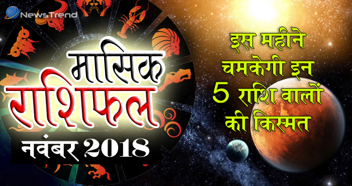November 2018 Rashifal in Hindi