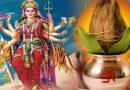 नवरात्रि के प्रथम दिन नियम से करें घटस्थापना, मिलेगा लाभ ही लाभ