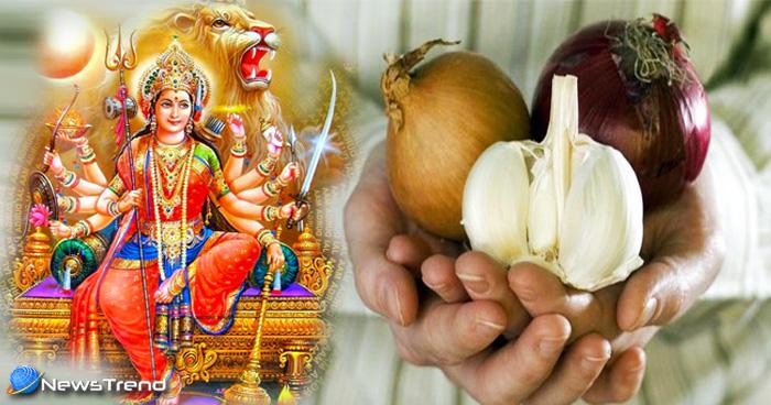 जानिये क्यों वर्जित है नवरात्री में प्याज और लहसून का खाना, इसे खाना माना जाता है महापाप