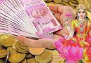 पैसे कमाने के मंत्र और अचूक उपाय