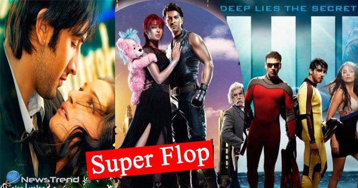 बॉलीवड की 9 सुपरफ्लॉप फिल्में, पांचवे नंबर वाली का बजट सुनकर हो जाएंगे हैरान