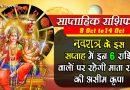 नवरात्र के इस सप्ताह में इन 6 राशि वालों पर रहेगी माता रानी की असीम कृपा, मिलेगी बड़ी खुशखबरी