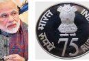 बड़ी खबर: मोदी सरकार जारी करने जा रही है 75 रुपये का स्मारक सिक्का, जानें क्या है इसकी खासियत
