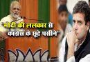छत्तीसगढ़ से पीएम मोदी का बड़ा बयान, 'जनता की आंखों में धूल झोंक रही है कांग्रेस पार्टी'?