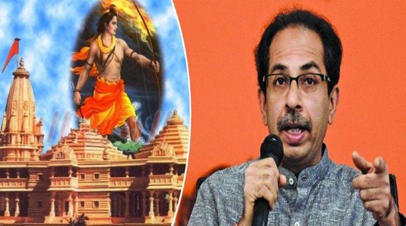 शिवसेना का बड़ा बयान '15 लाख रूपये की तरह राम मंदिर भी बीजेपी का चुनावी जुमला'