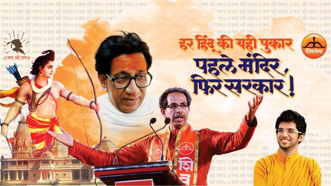 राम के दर्शन के बाद ठाकरे ने भरी हुंकार, बोलें 'मंदिर नहीं बना तो सरकार नहीं बनेगी'