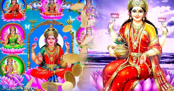 महालक्ष्मी के इन आठ स्वरूपों की आराधना से पूरी होती है हर मनोकामना