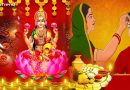 दीपावली के बाद क्यों मनाया जाता है भाई दूज, पढ़िए पूजा करने की पूरी विधि