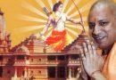 राजस्थान से सीएम योगी का बड़ा बयान 'राम के नाम का दीपक जलाएं, मंदिर जल्द बनेगा'
