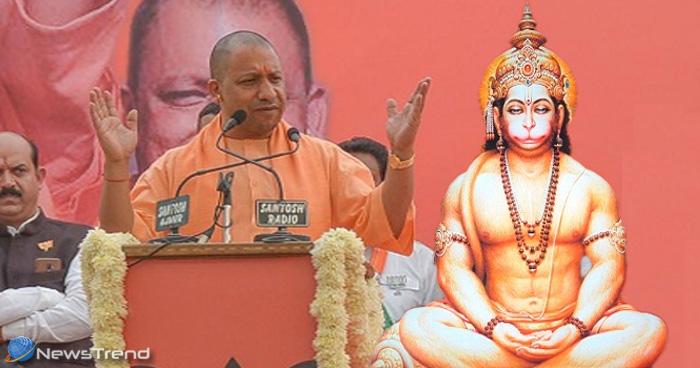 बजरंग बली को दलित बताकर फंसे सीएम योगी, मूर्ति के सामने सीएम के लिए यज्ञ शुरु