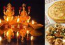 दीपावली में इन पांच दिनों में जरूर खाएं ये पकवान
