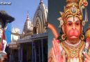 महाबली हनुमान जी का चमत्कारिक मंदिर, जहां मनचाही शादी के साथ-साथ सभी इच्छाएं होती है पूरी