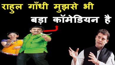 Photo of चुनावी मैदान में उतरे जेठालाल का बड़ा बयान 'राहुल गांधी मुझसे भी बड़े कॉमेडियन'