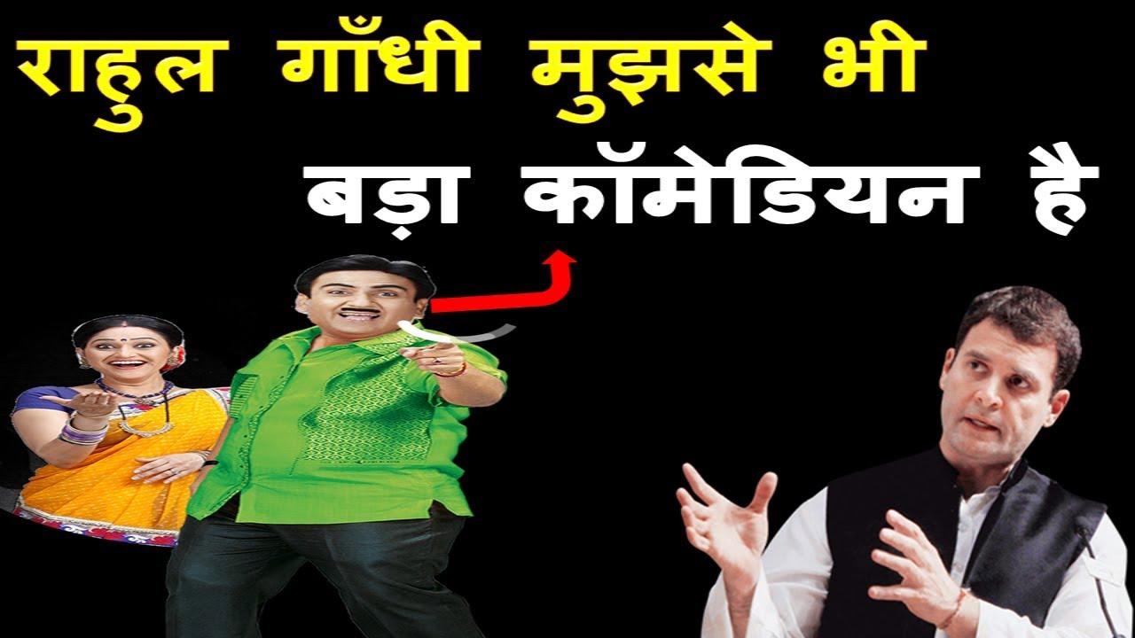 चुनावी मैदान में उतरे जेठालाल का बड़ा बयान 'राहुल गांधी मुझसे भी बड़े कॉमेडियन'