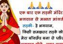मजेदार जोक्स: एक बार एक लड़की मंदिर में भगवान से मन्नत मांगती है, लड़की- हे भगवान, किसी समझदार
