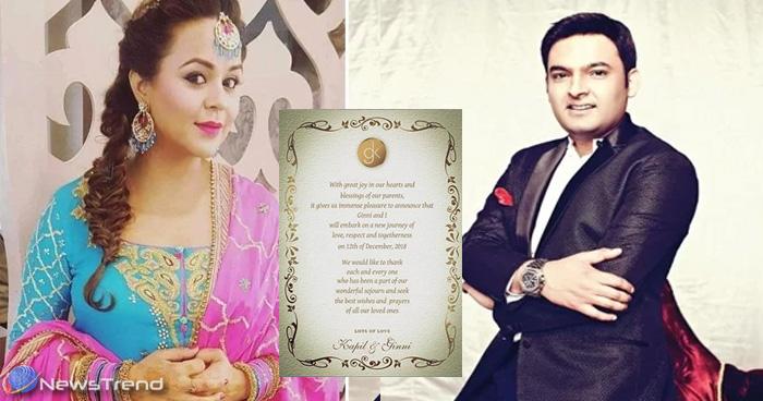 इस दिन कपिल शर्मा लेंगे अपनी गर्लफ्रेंड के साथ सात फेरे, शादी के कार्ड में क्यों लिखा है GK