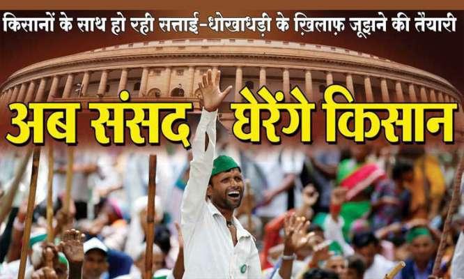 दिल्ली में अन्नदाताओं का व्यापक प्रदर्शन, आज करेंगे संसद का घेराव