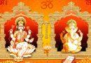 दिवाली पर ऐसे करें लक्ष्मी गणेश जी की आराधना, जानिए पूजा की विधि और जरूरी बातें