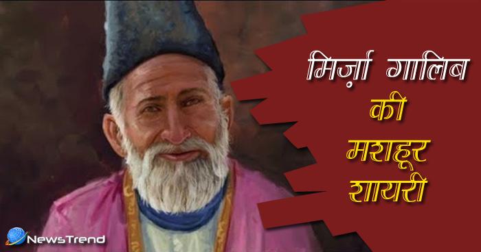 मिर्ज़ा गालिब की मशहूर शायरी | Famous Shayari of Mirza Galib