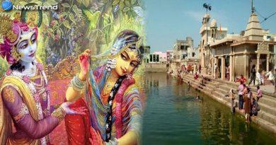 इस कुंड में स्नान करने से गर्भवती हो जाती हैं महिलाएं, श्री कृष्ण ने दिया था वरदान