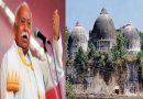 राम मंदिर पर RSS का बड़ा बयान, 'SC हिंदुओं की भावनाओं को समझें, वरना करेंगे आंदोलन'