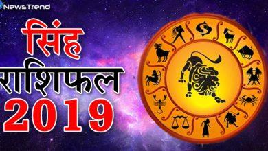 Photo of सिंह राशिफल 2019: जानिए वैदिक ज्योतिष पर आधारित सिंह राशि के लिए वर्ष 2019 का विस्तृत राशिफल