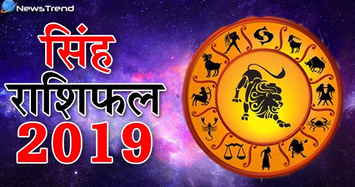 सिंह राशिफल 2019: जानिए वैदिक ज्योतिष पर आधारित सिंह राशि के लिए वर्ष 2019 का विस्तृत राशिफल