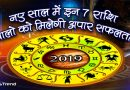 Rashifal 2019: नए साल में इन 7 राशि वालो को मिलेगी अपार सफलता, पास आएगा खूब प्यार और पैसा
